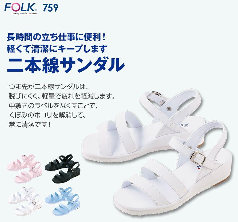 759 FOLK(フォーク) 二本線サンダル 女性用