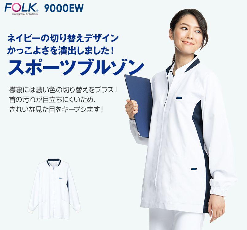 9000EW FOLK(フォーク) ブルゾン ポリ100% SEK制菌(赤)