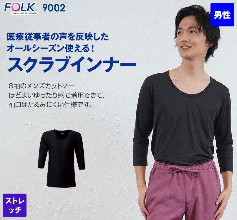 9002 FOLK(フォーク) 8分袖カットソー(男性用)