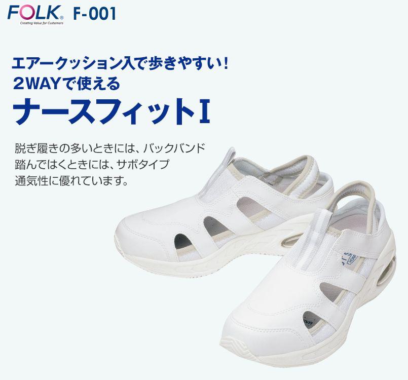 F-001 FOLK(フォーク) ナースフィット