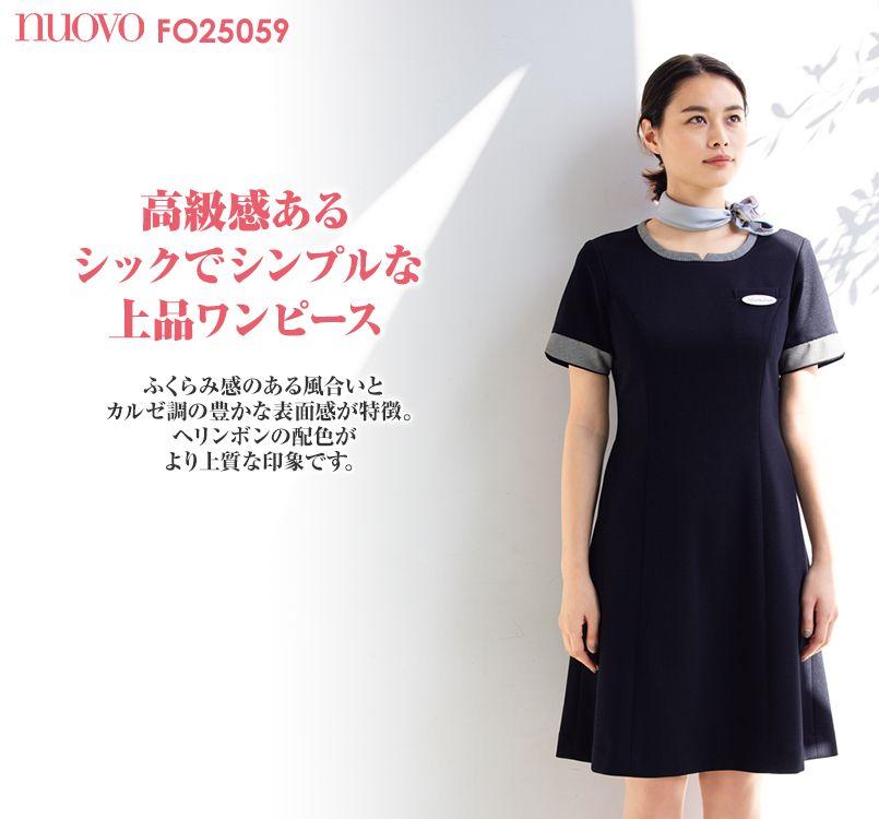 FO25059 nuovo(ヌーヴォ) ニットワンピース(女性用)