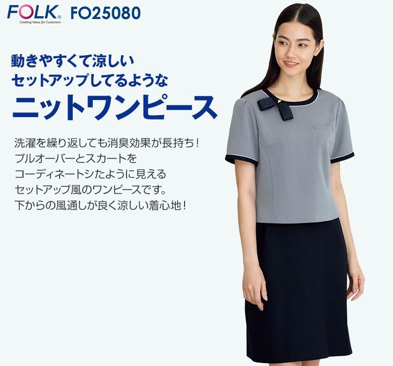 FO25080 FOLK(フォーク) [春夏用]ワンピース