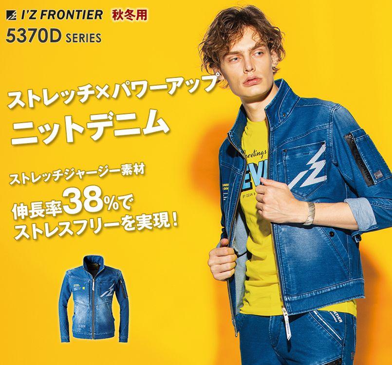 5370D アイズフロンティア ニットデニムワークジャケット