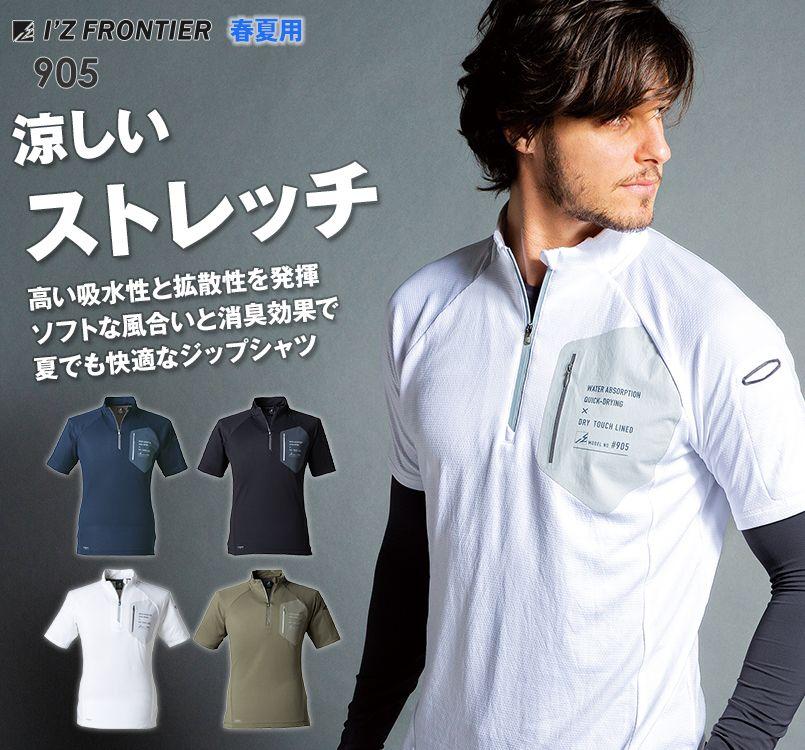 905 アイズフロンティア ハイパードライ・半袖ジップアップシャツ