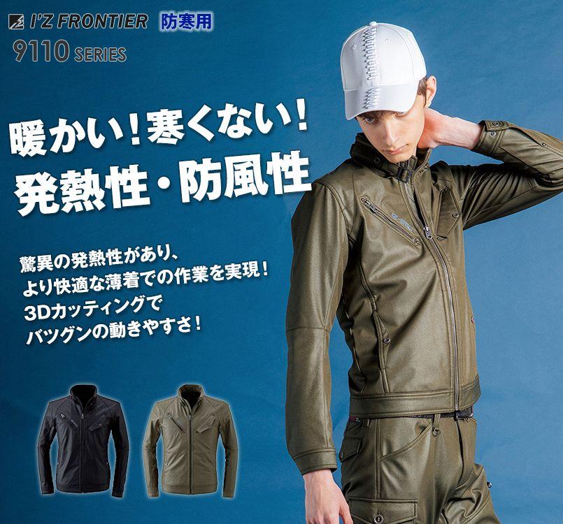 9110 アイズフロンティア 発熱防風ワークジャケット