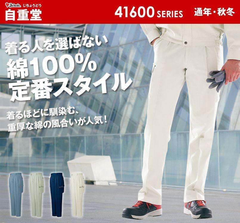 自重堂 41602 綿100%ツータックカーゴパンツ