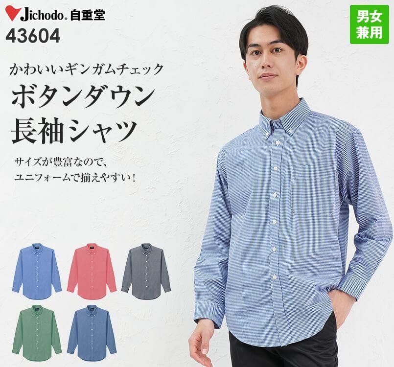 自重堂 43604 ギンガムチェック 長袖ボタンダウンシャツ(男女兼用)