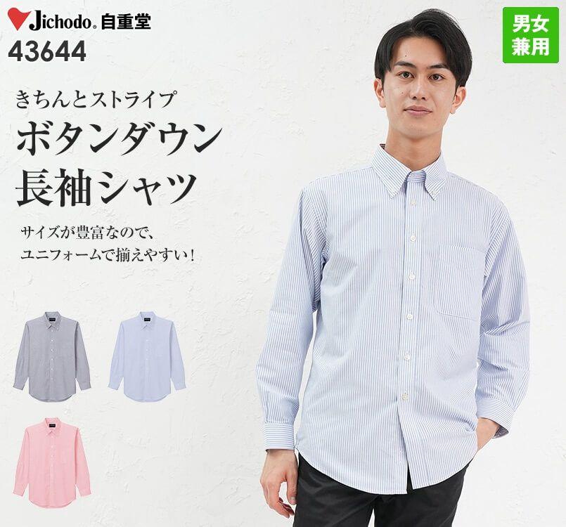 自重堂 43644 長袖ボタンダウンシャツ(男女兼用)