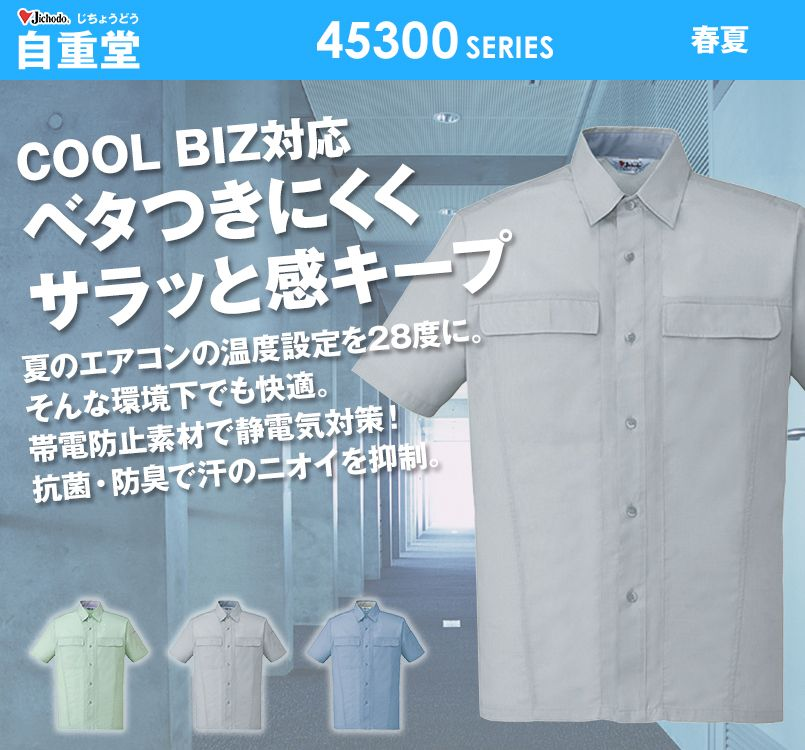 自重堂 45314 製品制電清涼半袖シャツ(JIS T8118適合)