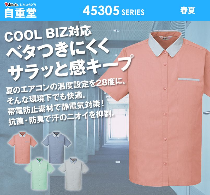 自重堂 45315 製品制電清涼レディース半袖シャツ(JIS T8118適合)