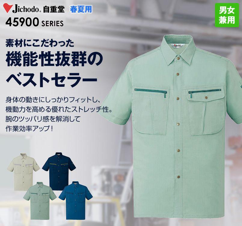 自重堂 45914 ストレッチ 半袖シャツ