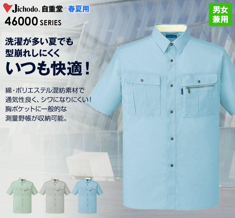 自重堂 46014 形態安定 半袖シャツ