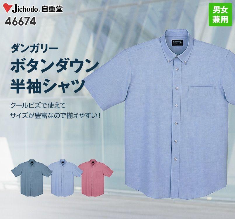 自重堂 46674 ダンガリーボタンダウン 半袖シャツ(男女兼用)
