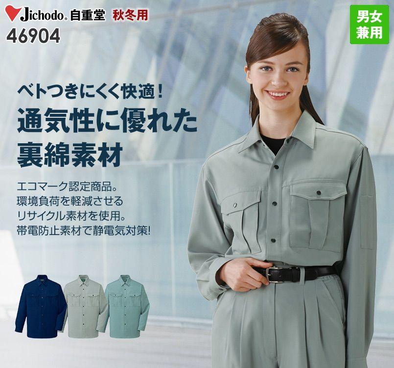 自重堂 46904 エコ制電長袖シャツ