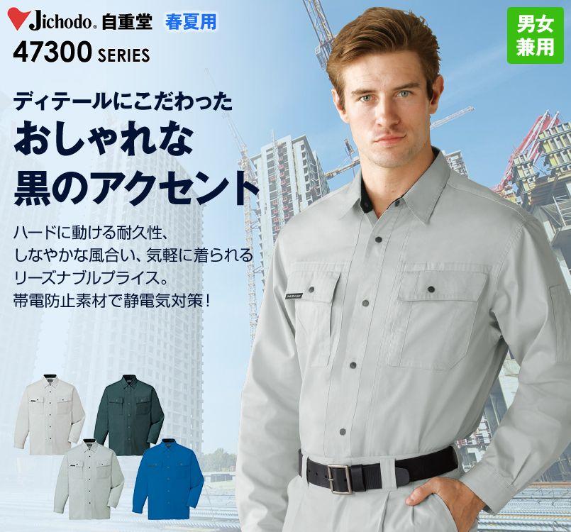 自重堂 47304 長袖シャツ