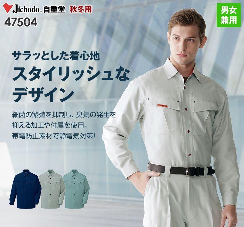 自重堂 47504 抗菌防臭 長袖シャツ