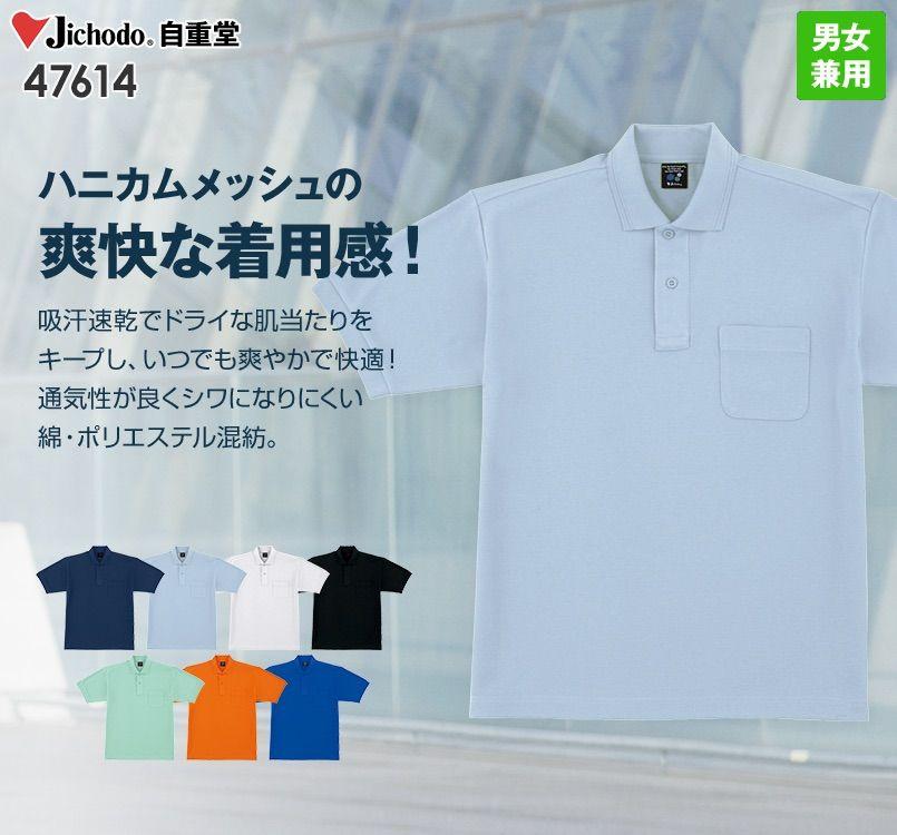 自重堂 47614 吸汗速乾半袖ポロシャツ(ポケ付き)