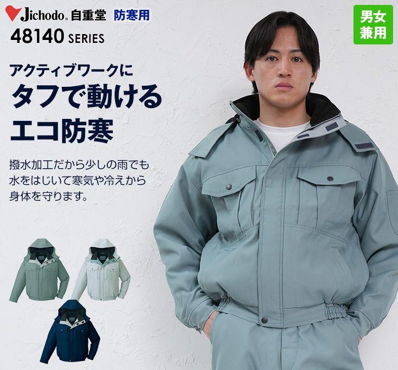48140 自重堂 エコ防寒ブルゾン(フード付・取り外し可能)