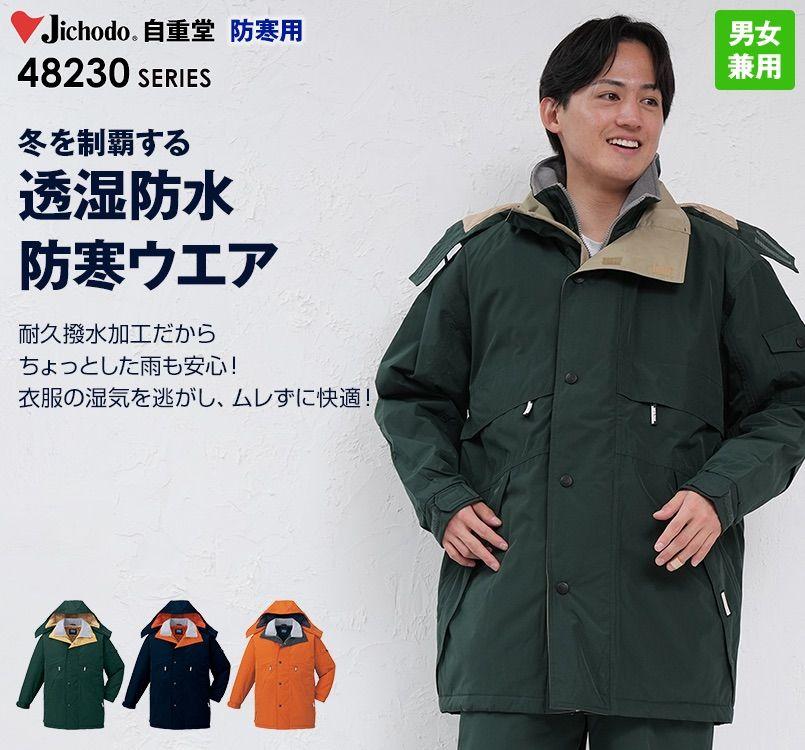 自重堂 48233 シンサレート防水防寒コート(フード付き・取り外し可能)