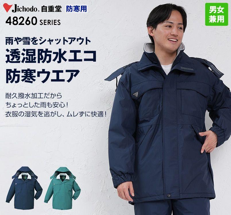 自重堂 48263 エコ防寒防寒コート(フード付き・取り外し可能)