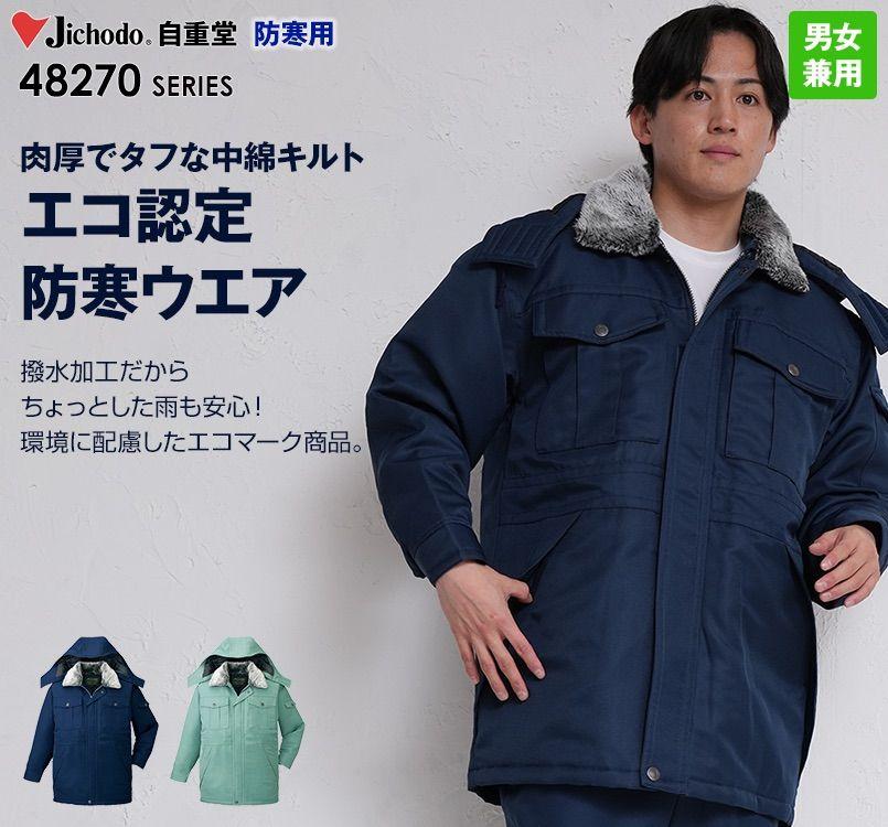 自重堂 48273 エコ防寒コート(フード付き・取り外し可能)