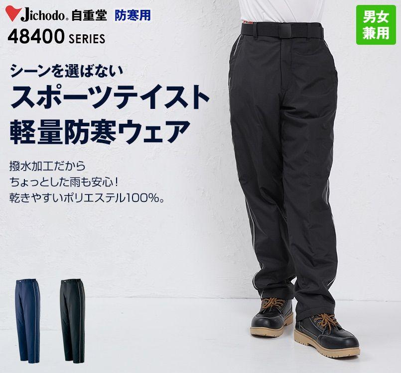 自重堂 48401 軽量防寒パンツ