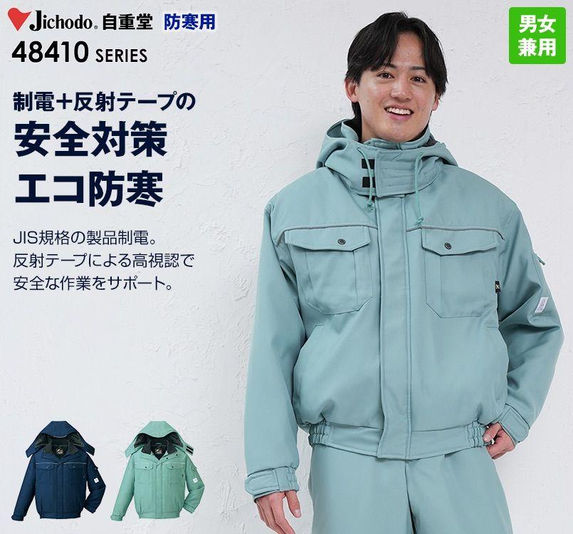 自重堂 48410 製品制電防寒ブルゾン(フード付・取り外し可能)(JIS T8118適合)