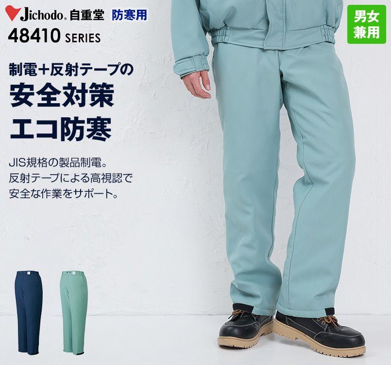 自重堂 48411 製品制電防寒パンツ[JIS T8118対応]