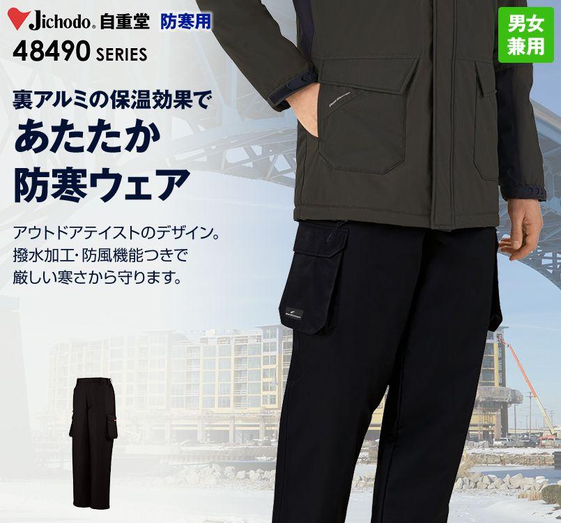 48491 自重堂 防寒パンツ