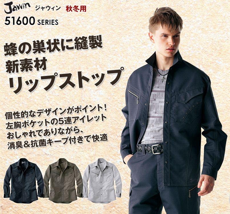 自重堂JAWIN 51604 長袖シャツ(年間定番生地使用)