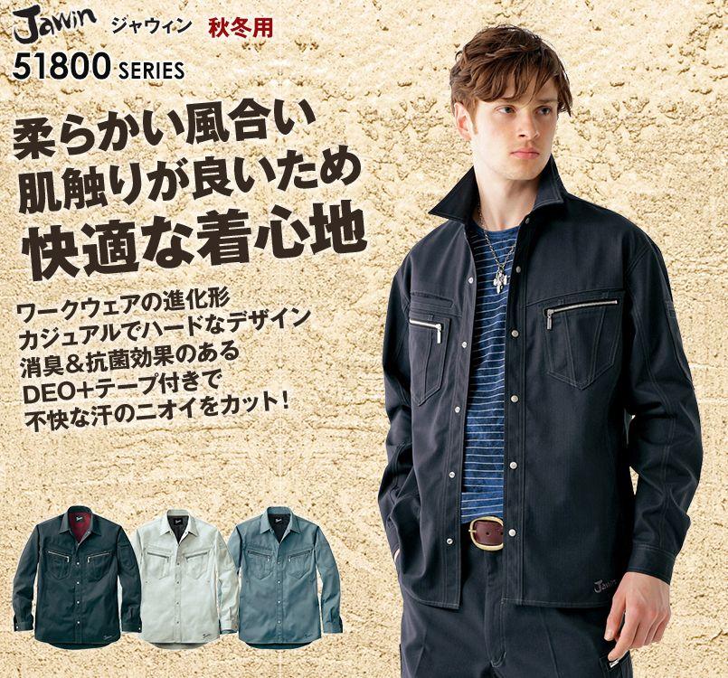 自重堂JAWIN 51804 長袖シャツ(年間定番生地使用)(新庄モデル)