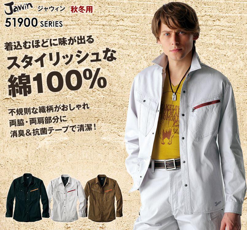 自重堂JAWIN 51904 長袖シャツ(綿100%)(年間定番生地使用)(新庄モデル)