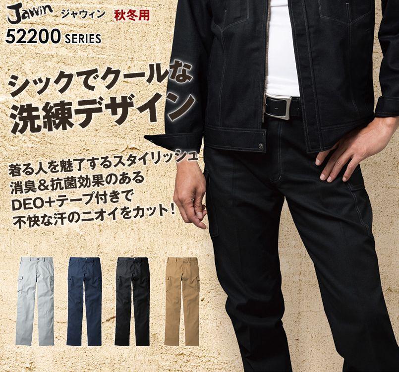 自重堂JAWIN 52202 ノータックカーゴパンツ(新庄モデル)