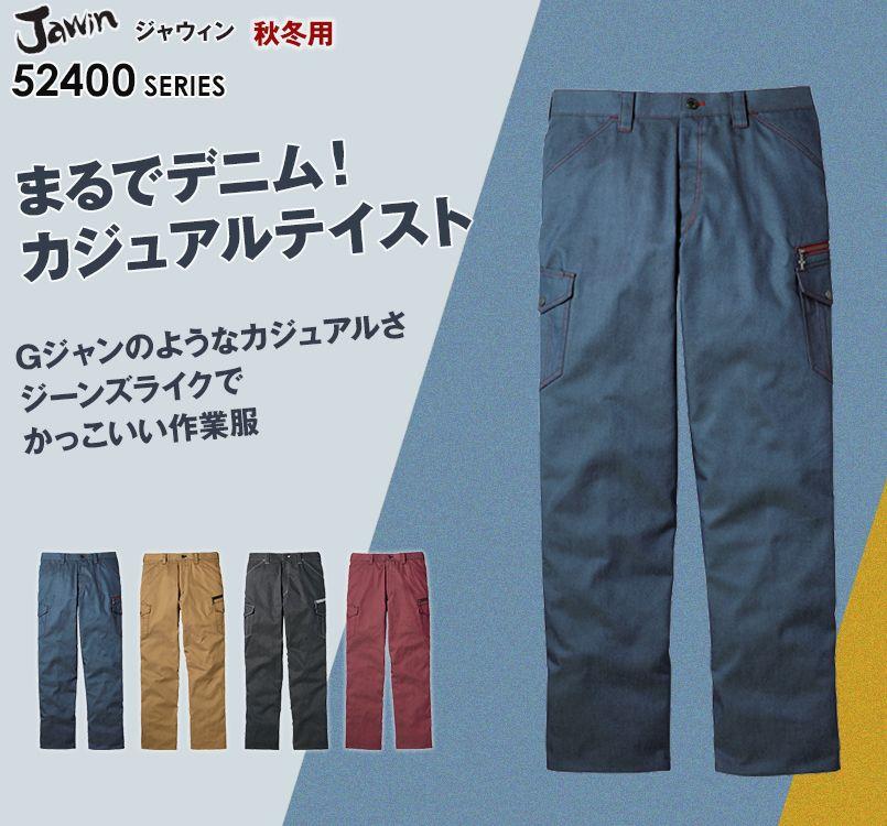 自重堂JAWIN 52402 デニム風ノータックカーゴパンツ(新庄モデル)