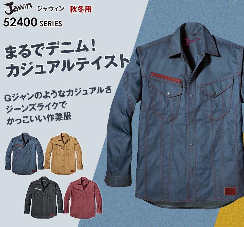 52404 自重堂JAWIN デニム風の長袖シャツ(新庄モデル)