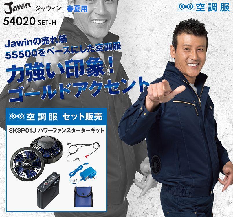 自重堂JAWIN 54020SET-H [春夏用]空調服パワーファンセット 制電 長袖ブルゾン