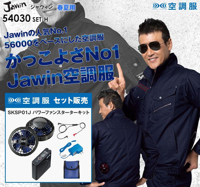 自重堂Jawin 54030SET-H [春夏用]空調服パワーファンセット 制電 長袖ブルゾン