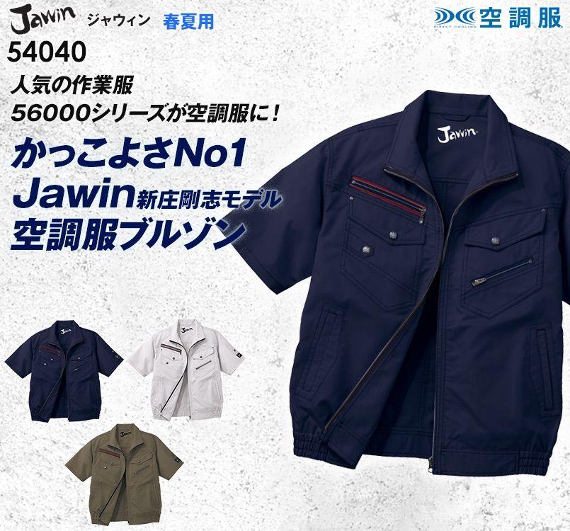 自重堂JAWIN 54040 空調服 制電半袖ブルゾン
