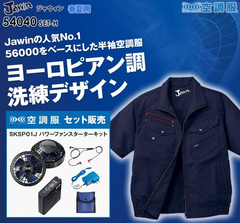 自重堂Jawin 54040SET-H [春夏用]空調服パワーファンセット 制電 半袖ブルゾン