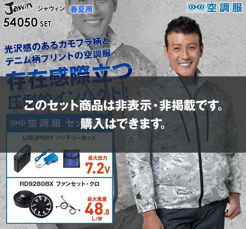 自重堂JAWIN 54050SET [春夏用]空調服セット 迷彩 長袖ブルゾン ポリ100%