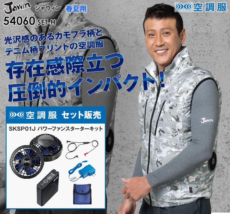 自重堂Jawin 54060SET [春夏用]空調服パワーファンセット 迷彩 ベスト ポリ100%