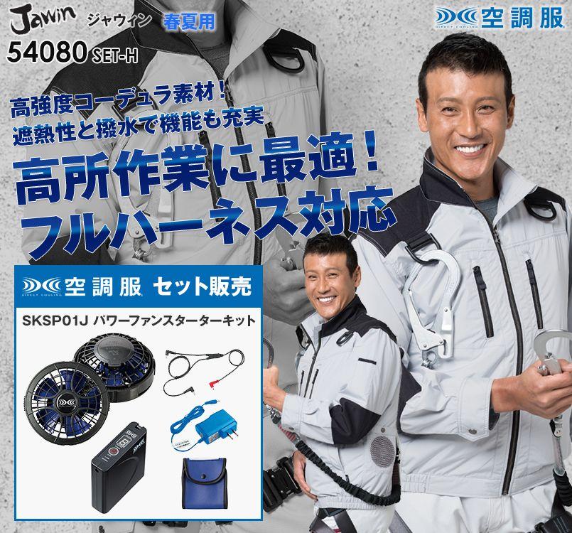 自重堂JAWIN 54080SET-H [春夏用]空調服パワーファンセット フルハーネス対応 長袖ブルゾン ポリ100%