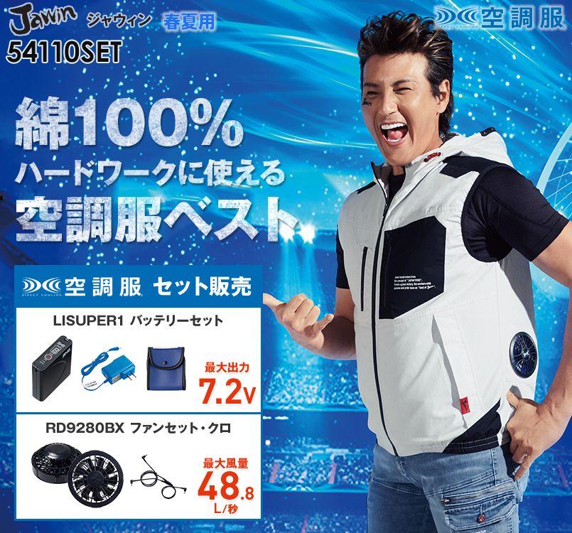 自重堂Jawin 54110SET [春夏用]空調服セット ベスト(フード付き) 綿100%