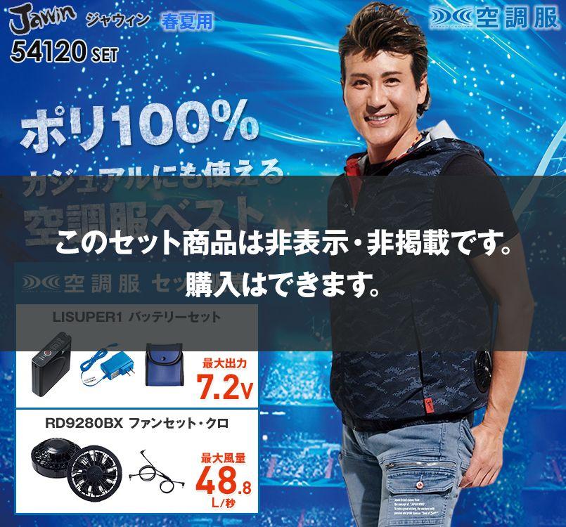 自重堂Jawin 54120SET [春夏用]空調服 ベスト(フード付き) ポリ100%