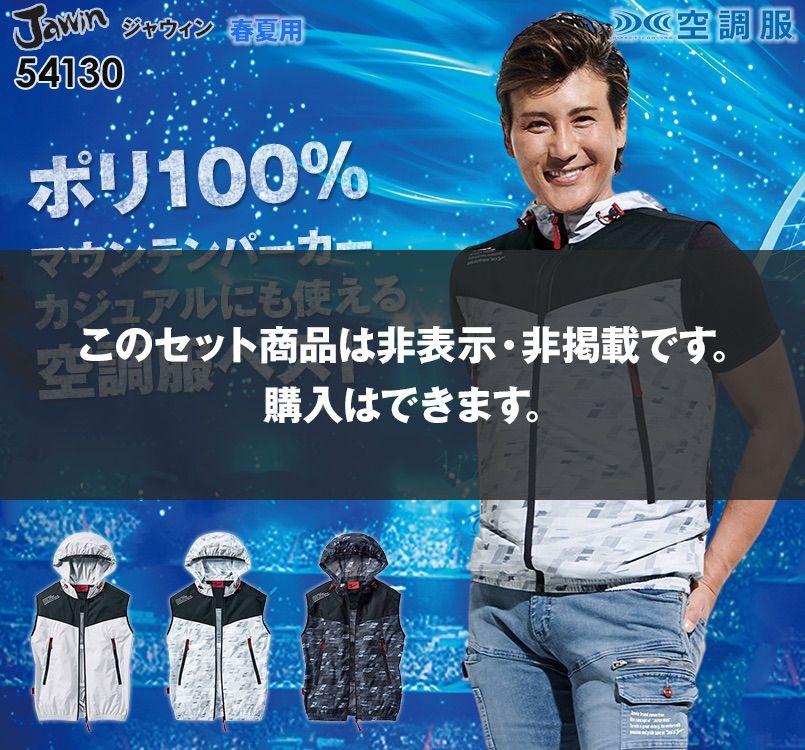 自重堂Jawin 54130 [春夏用]空調服 ベスト(フード付き) ポリ100%