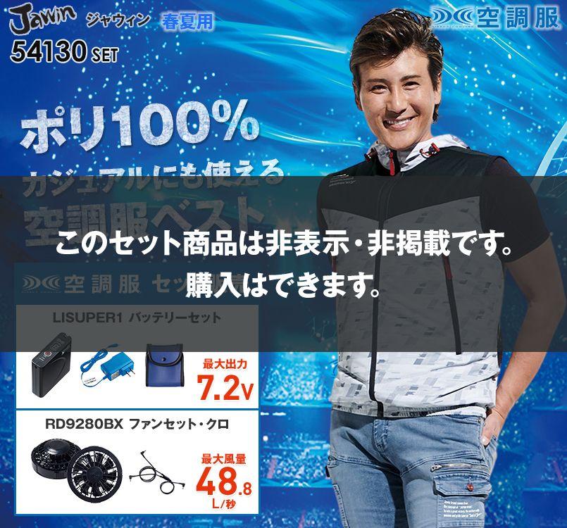 自重堂Jawin 54130SET [春夏用]空調服セット ベスト(フード付き) ポリ100%