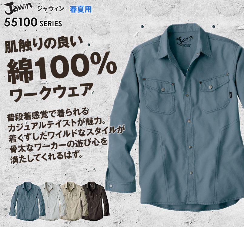 自重堂JAWIN 55104 [春夏用]長袖シャツ(綿100%)