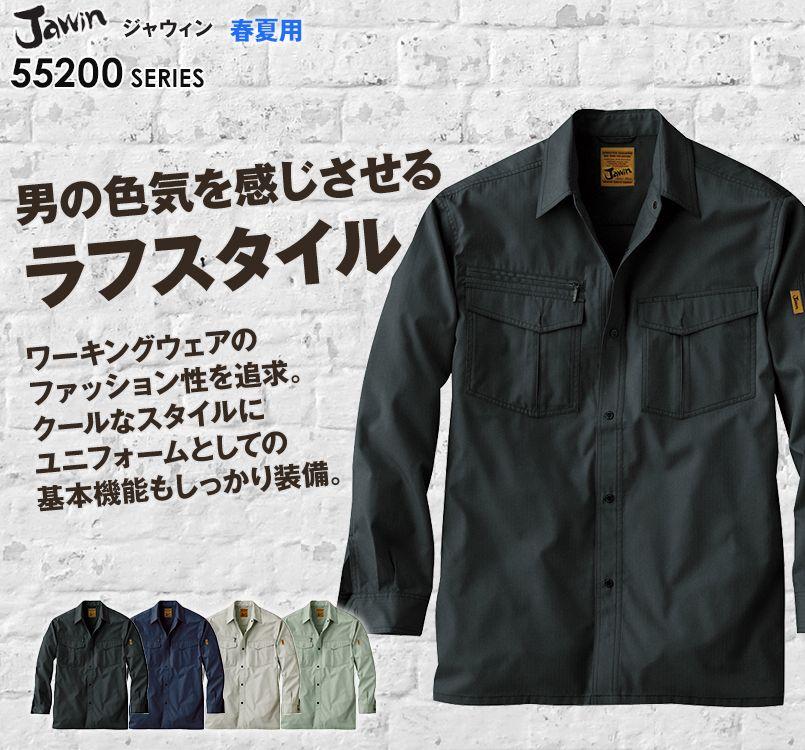 自重堂JAWIN 55204 [春夏用]長袖シャツ