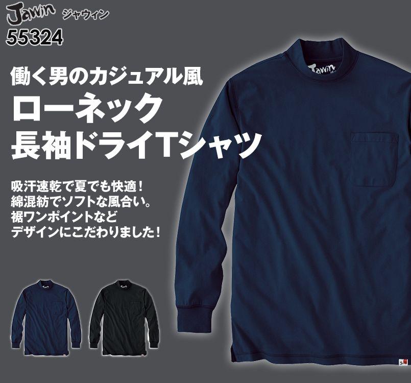 自重堂JAWIN 55324 吸汗速乾 長袖ドライ ロールネックシャツ(胸ポケット有り)