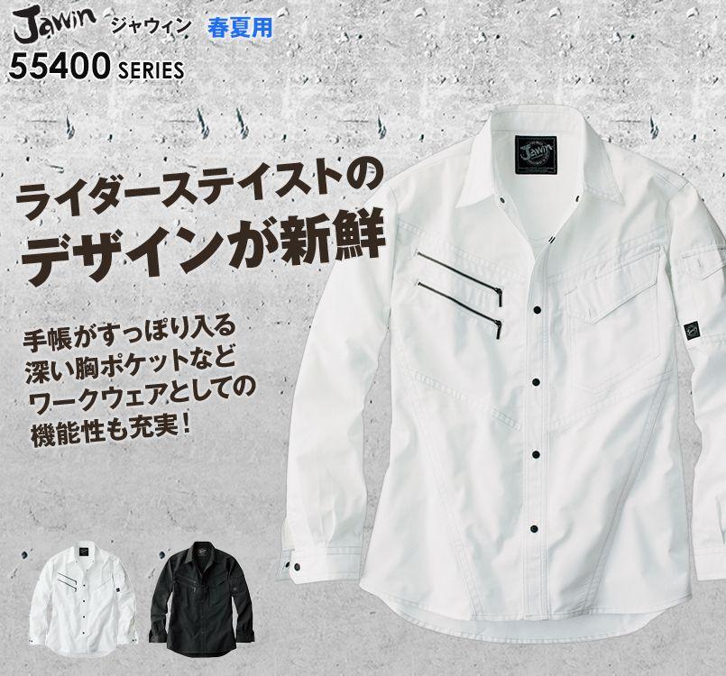 自重堂JAWIN 55404 [春夏用]長袖シャツ(迷彩柄)